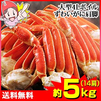 海鮮かに処 大型4Lボイル本ずわい蟹肩脚 14肩(約5kg)