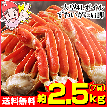 海鮮かに処 大型4Lボイルずわい蟹肩脚 7肩(約2.5kg)