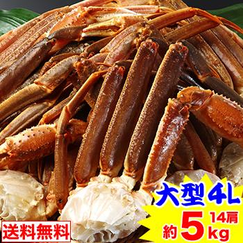 海鮮かに処 大型4L生ずわい蟹肩脚 14肩(約5kg)【送料無料】[生ズワイガニ|生ずわいがに|生ずわい蟹|肩脚のみ|ずわい蟹|ズ…