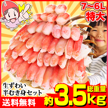 海鮮かに処 特大7L〜6L生ずわい蟹半むき身満足セット 2.7kg超【送料無料】[剥き身|生ズワイ|生ずわい蟹|生ズワイ蟹|ずわい蟹|ズワイ…
