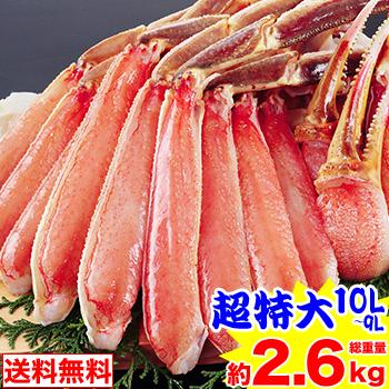 海鮮かに処 超特大10L〜9L生ずわい蟹半むき身満足セット 2kg超[剥き身|生ずわい|生ズワイ|生ずわい蟹|生ズワイ蟹|ずわい蟹|ズワイ…
