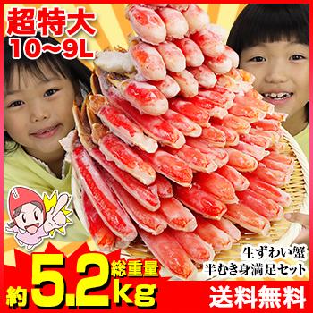 海鮮かに処 超特大10L〜9L生ずわい蟹半むき身満足セット 4kg超[剥き身|生ずわい|生ズワイ|生ずわい蟹|生ズワイ蟹|ずわい蟹…