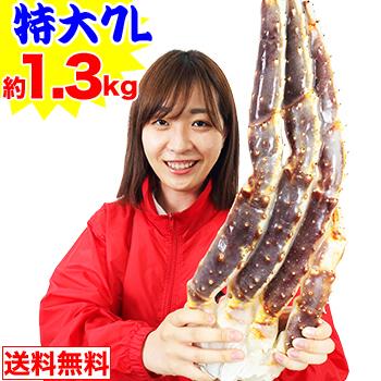 特大7L生たらば肩脚 1肩(約1.3kg)[ 生タラバガニ 生タラバ蟹 生たらば蟹 特大 かに カニ 蟹 たらば蟹 タラバ蟹 タラバガニ タラバ ] 海鮮かに処
