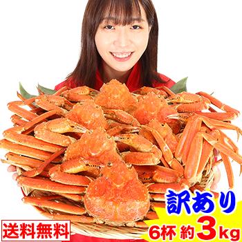 【訳あり】 カナダ産 ボイルズワイ姿6杯(約3kg) 海鮮かに処