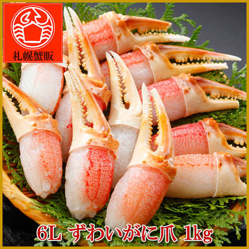 6 l snow crab crab claws 1 kg crab / crabs / without dwarf / SWI / potions / Crouch baked crab hot pot / Shabu / crabs / crab steak / gourmet / stock / gift / gifts / new year's Eve / gifts / Midyear / 02P20Nov15