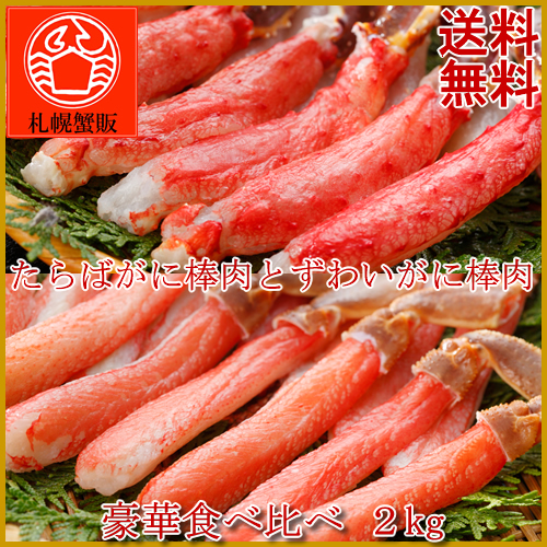 Crab sticks 1 kg and King crab stick meat 1 kg total 2 kg! Luxury fine food or compared with crab / crab / King crab and crab pots and Crouch hanging / crab / re-stock / gift / Hokkaido from potions