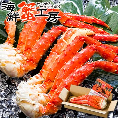 タラバガニ 脚 3Lサイズ 2kg(8~12本) ボイル 冷凍 カニ 送料無料 ギフト 蟹 タラバ蟹 たらばがに カニ脚 シュリンク プレゼント 北海道 海鮮蟹工房 あす楽 贈り物 ご挨拶 内祝 家族 バースデー
