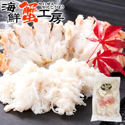 海鮮蟹工房 ボイル タラバガニ カット済 肩肉 1kg蟹 かに 北海道 お取り寄せ 海鮮 カニ たらばがに