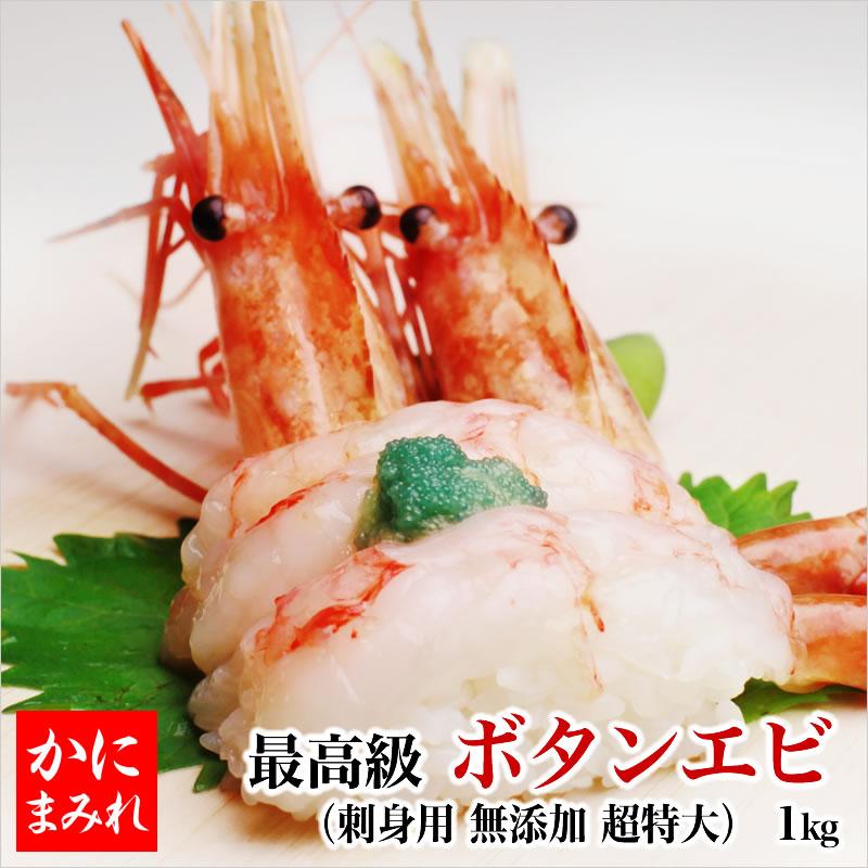 福袋 刺身用ボタンエビ 超特大厳選 高級料理店使用 徳用1kg18~20尾