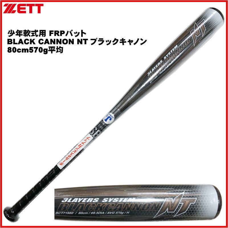 ゼット 少年軟式用 FRPバット BLACK CANNON NT ブラックキャノン BCT71980 ブラック 80cm570g平均 ZETT 野球