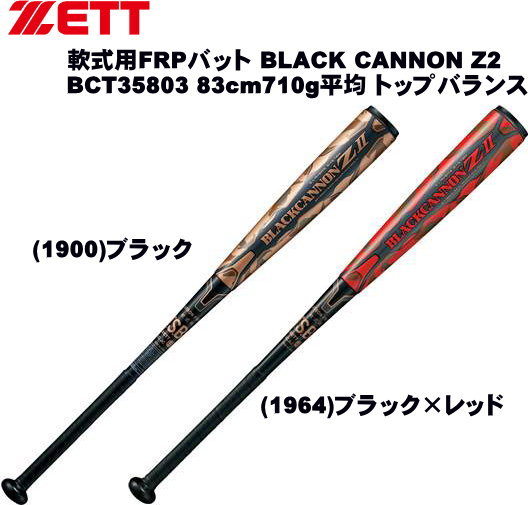 ZETT 軟式 FRPバット BLACK CANNON Z2 ブラックキャノン BCT35803 83cm710g平均 トップバランス 野球 ベースボール