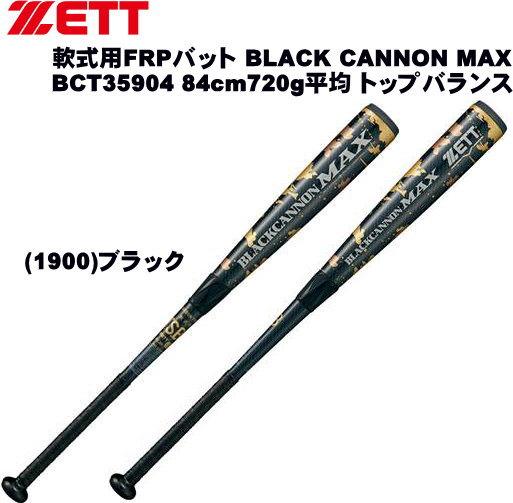 ZETT 軟式 FRPバット BLACK CANNON MAX ブラックキャノン BCT35904 84cm720g平均 トップバランス 野球 ベースボール