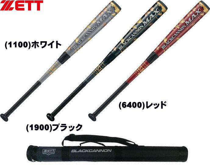 ゼット 軟式 FRPバット 黒 CANNON MAX ブラックキャノン BCT35904 84cm720g平均 トップバランス 野球 ベースボール ZETT