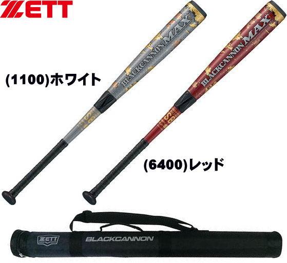 ゼット 軟式 FRPバット BLACK CANNON MAX ブラックキャノン BCT35984 84cm770g平均 トップバランス 野球 ベースボール ZETT