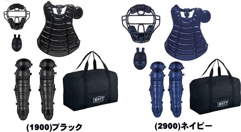 ゼット 硬式 キャッチャー 防具 4点セット(マスク スロートガード プロテクター レガーツ) 合成皮革仕様 BL041A 野球 展示会限定品