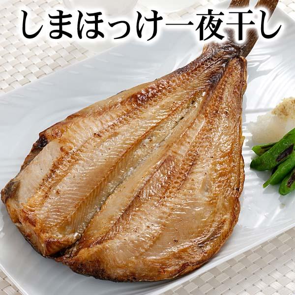 肉厚 上質 シマホッケ一夜干し開き 1枚 トロホッケ 干し魚 魚介類 ジュッと縞ほっけの脂の焼ける音が食欲をそそります 新入荷 流行 開き縞ホッケ干物 肉厚なしまほっけなので食べ応えありますよ