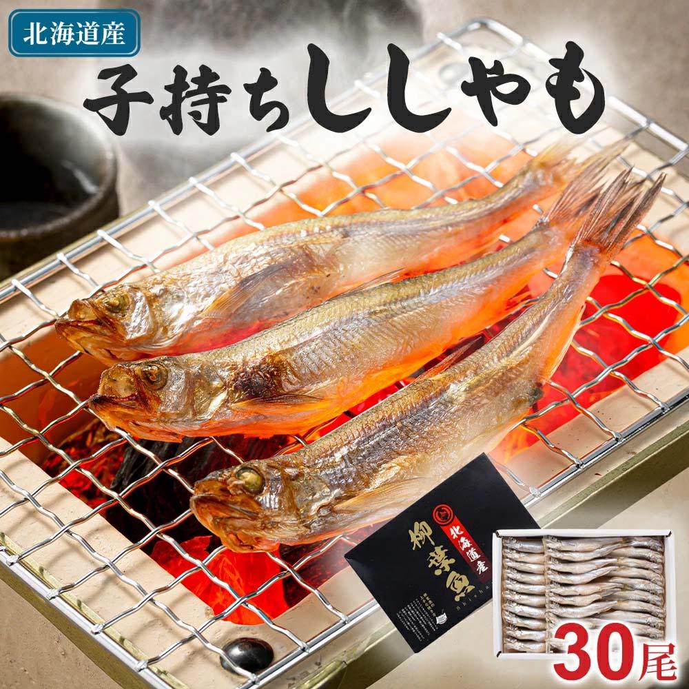 子持ちシシャモ 日本正規品 メス 30尾入り 中サイズ 北海道産ししゃもです 脂のりも良く ご飯のおかずに最適な干物柳葉魚 干し魚 5%OFF ぷちぷち卵の食感も味わえます 北海道鵡川 広尾 魚介類 ギフト 厚賀 子持ち 釧路産ししゃもです シシャモ