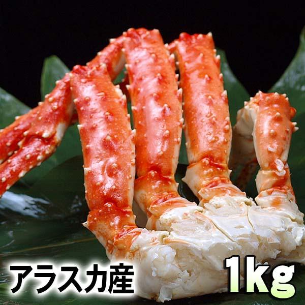 北海道の海鮮お取り寄せ かに太郎 タラバガニ たらばがに カニ足 1kg前後 ボイル冷凍(アラスカ産) たらば蟹贈答用のかに足です。タラバ蟹の身は甘みがあり、焼きガニや、かに飯もできます。カニ通販、北海道グルメ食品 魚介類・シーフード カニ タラバガニ 冷凍(ギフト)
