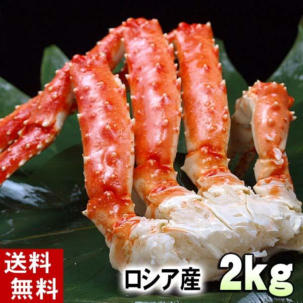 (送料無料)タラバガニ たらばがに カニ足 合計2kg(1kg×2セット)ボイル冷凍(ロシア産) たらば蟹贈答用のかに足です。タラバ蟹の身は甘みがあり、焼きガニや、かに飯もできます。カニ通販、北海道グルメ食品 魚介類・シーフード カニ タラバガニ 冷凍(ギフト)