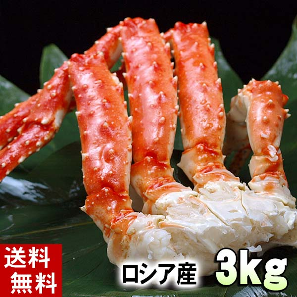 (送料無料)タラバガニ たらばがに カニ足 合計3kg(1kg×3セット)ボイル冷凍(ロシア産) たらば蟹贈答用のかに足です。タラバ蟹の身は甘みがあり、焼きガニや、かに飯もできます。カニ通販、タラバガニ  (ギフト食品)