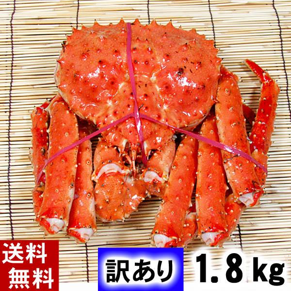 (送料無料)訳あり タラバガニ たらばがに 姿 1.8kg前後 ボイル冷凍 足御折れありのわけあり品。たらば蟹食べきりサイズのカニ姿です。かに飯や、焼きガニも美味しい。北海道グルメ通販食品 魚介類・シーフード カニ タラバガニ 冷凍 北海道の海鮮お取り寄せ かに太郎