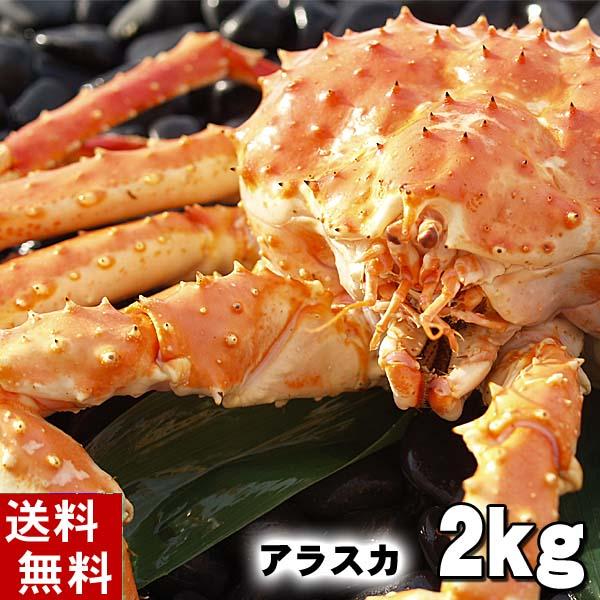 北海道の海鮮お取り寄せ かに太郎 (送料無料) タラバガニ たらばがに 姿 2.0前後 中型 ボイル冷凍(アラスカ産) たらば蟹贈答用のカニ姿です。かに飯や、焼きガニも美味しい。身の入りいいかに足。北海道グルメ食品 魚介類・ カニ タラバガニ ボイル(ギフト)