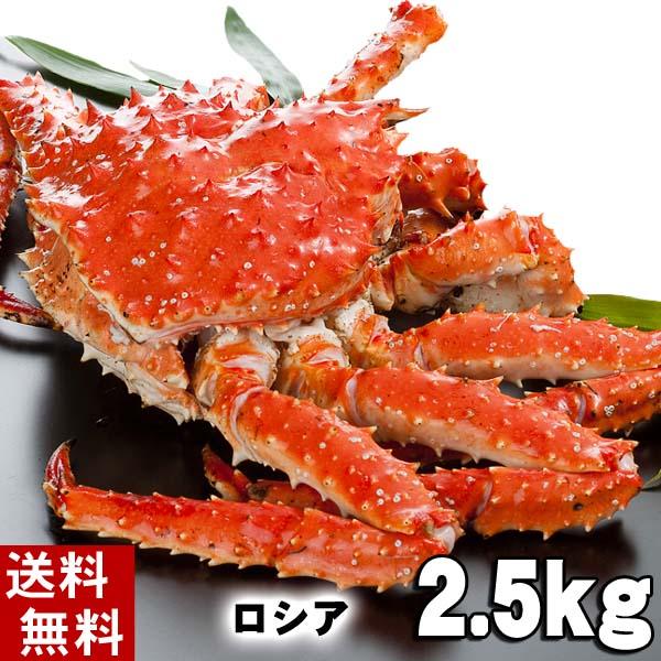 北海道の海鮮お取り寄せ かに太郎 (送料無料) タラバガニ たらばがに 姿 2.5kg前後 特大 ボイル冷凍(ロシア産) たらば蟹贈答用のカニ姿です。かに飯や、焼きガニも美味しい。身の入りいいかに足。カニ通販、シーフード カニ タラバガニ ボイル(ギフト)
