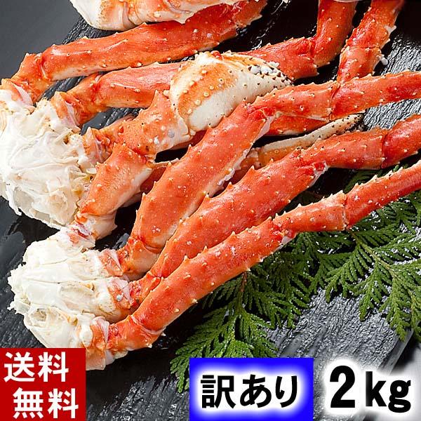 北海道の海鮮お取り寄せ かに太郎 (送料無料) 訳あり タラバガニ たらばがに足 2kg前後 ボイル冷凍 カニ通販 脚折れありの、わけありたらば蟹、かに足。かに飯や、焼きガニも美味しい。カニ通販、北海道グルメ食品 魚介類・シーフード カニ タラバガニ 冷凍(ギフト)