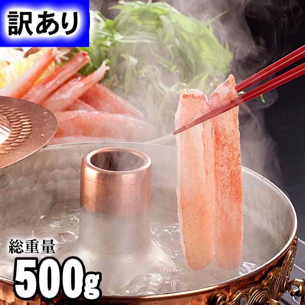 北海道の海鮮お取り寄せ かに太郎 年内配送可能 訳ありズワイカニ かにしゃぶ 生ズワイガニ棒肉 しゃぶしゃぶ 500g(わけあり ずわいがに むき身かに足 25本前…