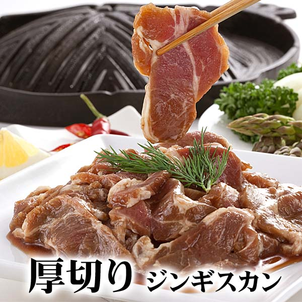 焼肉 厚切りジンギスカン 400g前後 北海道旭川のジンギスカン専門店の味付けジンギスカン(ラム肉)です。厚切りなので網焼き、バーベキューBBQに最適です。北海道グルメ食品 肉・肉加工品 羊肉 ラム