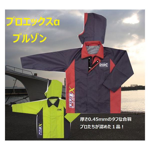 【雨合羽・合羽 プロエックスα水産合羽 ジャケット4L寸 レインウエアー・雨具】