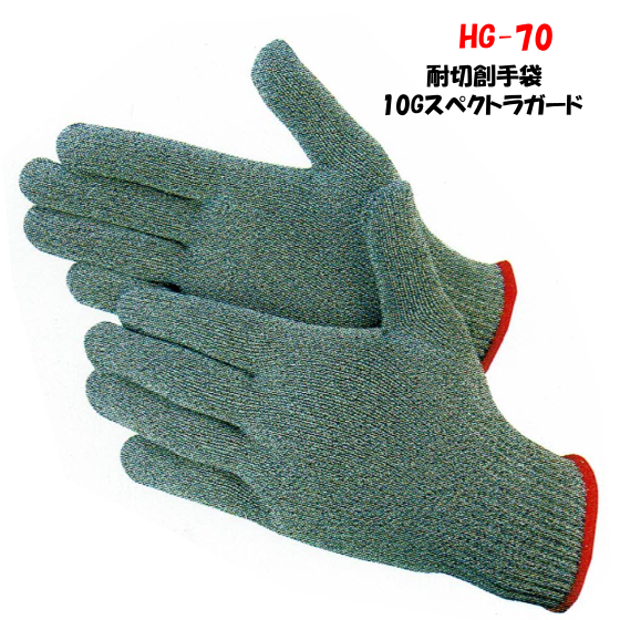 【スペクトラガード 高耐切創 高強度 手袋】 ハイパーグリップス HG-70 (薄手) 作業手袋10双組
