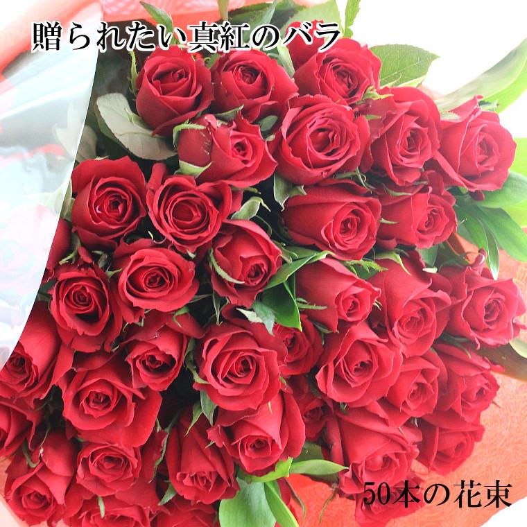 赤いバラ50本の花束 送料無料 花 ギフト 花束 豪華 フラワーギフト お祝い 結婚祝い 記念日 誕生日 クリスマス プレゼント ホワイトデイ 母の日 ブーケ ローズ