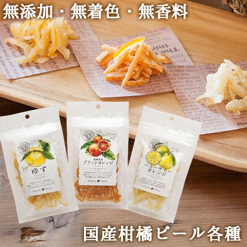愛媛県産柑橘の果皮を使用した 付与 付与 甘酸っぱいおいしさの 自然派おやつ 国産ドライピール ピール ニューサマーオレンジ ゆず ブラッドオレンジ フルーツピール ドライ