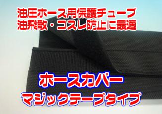 ホースカバー(マジックテープタイプ)シングル巻 10M巻 AHC-D70 適応ホース内径32ミリ・1・1/4インチ用油圧ホース保護材。