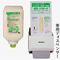 ソロポール手洗い洗剤ソロポール据付用セットSLP-2000S2