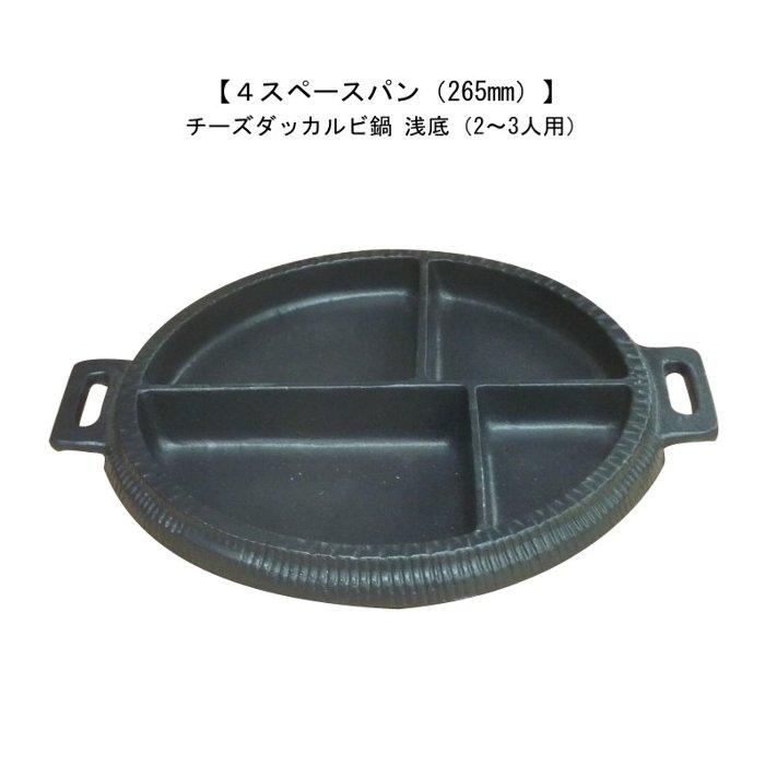 品質保証 四つのスペースがマルチに活躍 小さめのチーズタッカルビ用途に最適 4スペースパン265mm ミニチーズタッカルビ鍋 セール特価品 送料無料サービス中