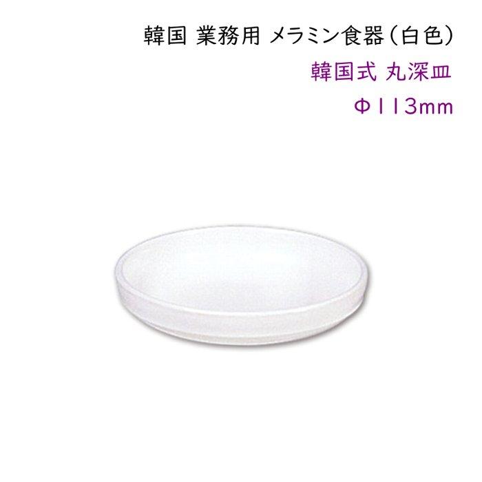 韓国の定番メラミン製食器 おしゃれ 本場の雰囲気 軽くて便利 韓国 業務用 メラミン食器 白色 薬味皿 韓国式 秀逸 タレ皿 丸深皿Φ113mm おかず皿など 小皿料理