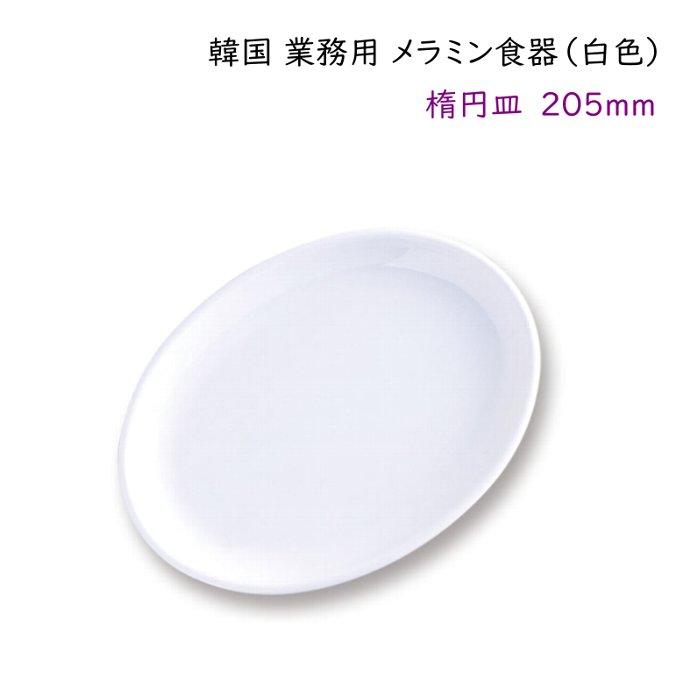 韓国の定番メラミン製食器 本場の雰囲気 軽くて便利 セール 登場から人気沸騰 [正規販売店] 韓国 白色 楕円皿205mm 業務用 メラミン食器