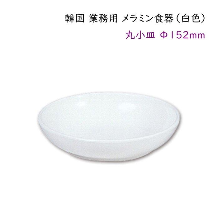 韓国の定番メラミン製食器 本場の雰囲気 中古 軽くて便利 韓国 業務用 一般料理など 取り皿 白色 年間定番 メラミン食器 丸小皿Φ152mm