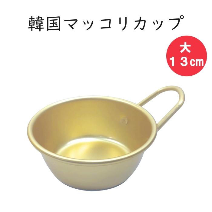 料理の食材準備にも便利 新着 取っ手が平たく積み重ね可能 マッコリカップ 13cm 大 お値打ち価格で
