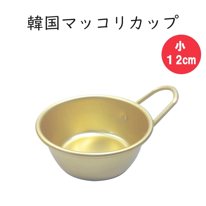 料理の食材準備にも便利 取っ手が平たく積み重ね可能 マッコリカップ 期間限定送料無料 販売実績No.1 12cm 小