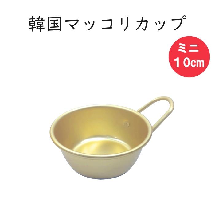 料理の食材準備にも便利 アウトレットセール 初回限定 特集 取っ手が平たく積み重ね可能 マッコリカップ 10cm ミニ