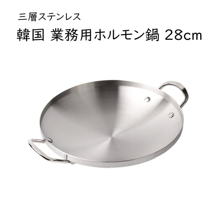 大人気 ホルモン鍋 もつ鍋 とんちゃん鍋 プロ仕様ステンレスとアルミの三層構造味の仕上がりが違う 70%OFFアウトレット 三層ステンレス 28cm 業務用 韓国