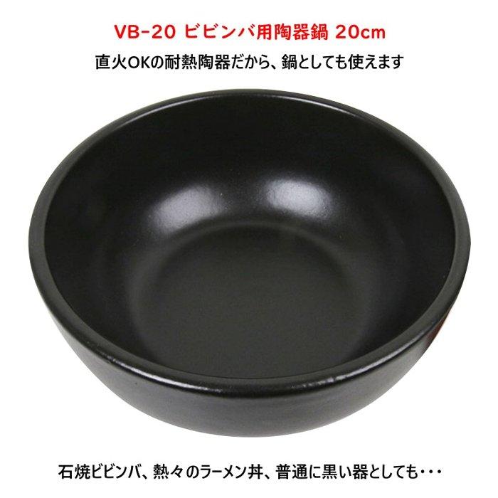 お手軽石焼風ビビンバ-煮込みうどん-熱々ラーメン 鍋にも 卓越 ビビンバ用 20cm 安心の実績 高価 買取 強化中 陶器鍋