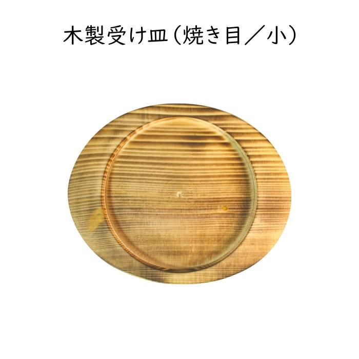 訳あり商品 セール特価 石焼ビビンバ 石鍋の受け皿 木製受け皿 焼き目 小