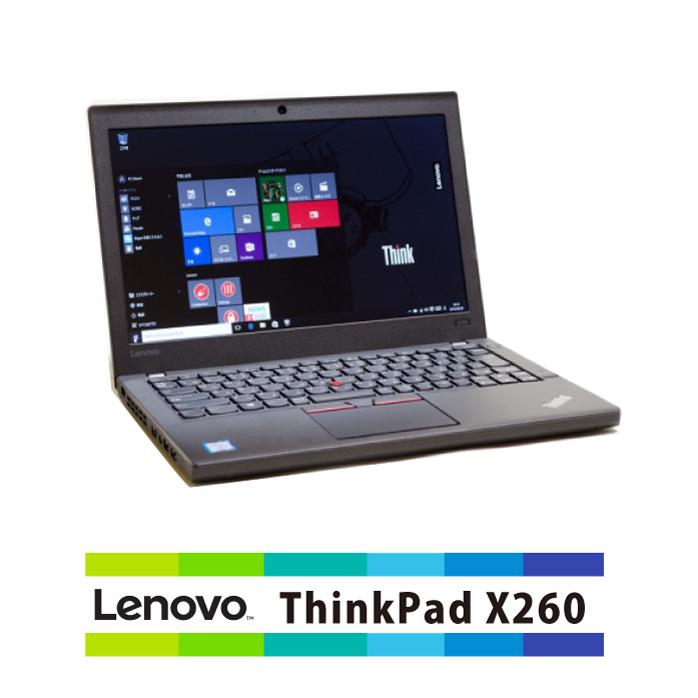 テレワーク応援 Webカメラ付き LENOVO / ThinkPad X260 / ノートパソコン / 12.5インチ【中古】中古パソコン 中古PC テレワーク 在宅勤務