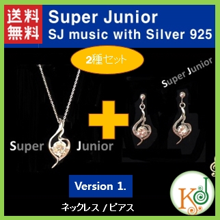 【K-POP・韓流】 Super Junior 「SJ music with Silver Collection」 ver.1★2種セット(ネックレス+ピアス) スーパージュニア公式 アクセサリー2017(sj17000912-2)