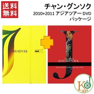 【K-POP・韓流】 【K-POP・韓流】 チャン・グンソク(Jang Keun Suk)2010+2011 アジアツアー DVD パッケージ(10006277)(10006277)