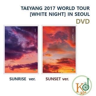 【K-POP・韓流】 【K-POP・韓流】 TAEYANG 2017 WORLD TOUR [WHITE NIGHT] IN SEOUL DVD(コード:3)バージョン選択 テヤン BAGBANG(8803581199444)
